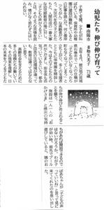 多勢久美子さん投書.jpg