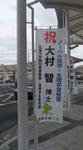 大村博士幟DSCF3997.jpg