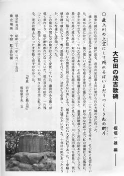 大石田茂吉歌碑パンフ.jpg