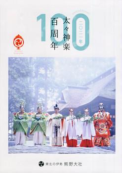 太々神楽百周年パンフ.jpg