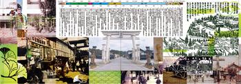 宮内マップ年表.jpg