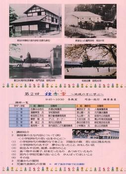 宮内小146周年-4.jpg
