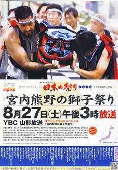 宮内熊野の獅子祭り放送チラシ.jpg