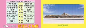 宮内認定こども園の歴史3 29.4.jpg