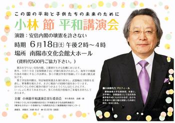 小林節平和講演会.jpg