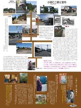 小田仁二郎関連宮内写真.jpg