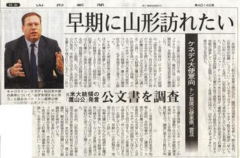 山形新聞251221.jpg
