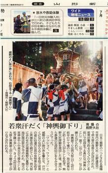 山形新聞280725.jpg