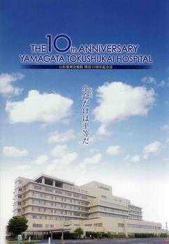 徳洲会10周年.jpg