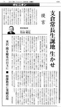 支倉常長 山新オピニオン130904.jpg