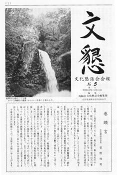 文懇No.5.jpg