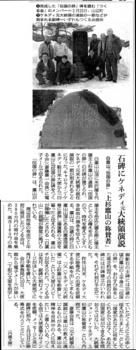 朝日新聞260312.jpg