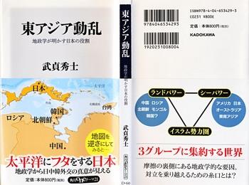 東アジア動乱.jpg