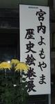 歴史絵巻展DSCF5541rgb.jpg