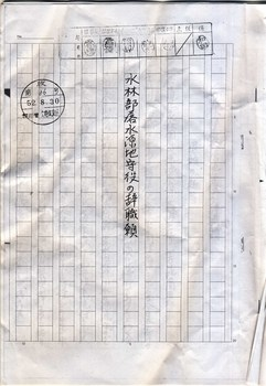 水林地区辞職願.jpg