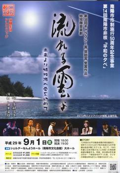 流れる雲よ南陽公演チラシ.jpg