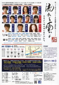 流れる雲よ東京公演チラシ.jpg