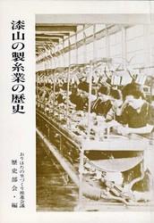 漆山の製糸業の歴史.jpg