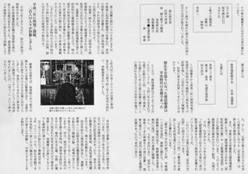 照明寺の秘仏2.jpg
