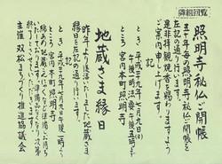 照明寺チラシ.jpg