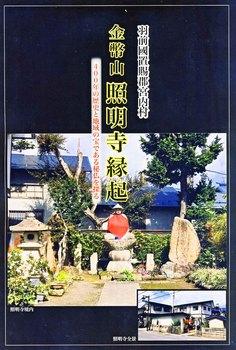 照明寺縁起.jpg