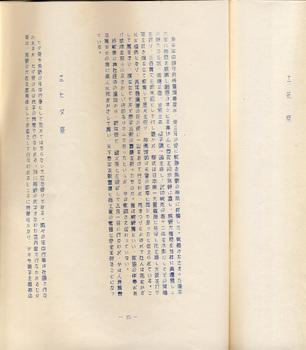 熊野大社年中行事 花祭 七夕祭.jpg