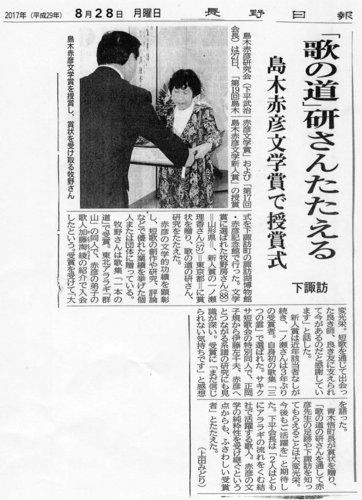 牧野先生、島木赤彦文学賞.jpg