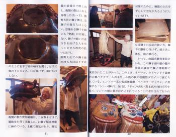 獅子51-52.jpg