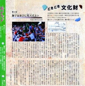 獅子冠行事(南陽市報).jpg