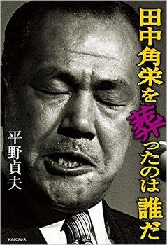 田中角栄を葬ったのは誰だ.jpg