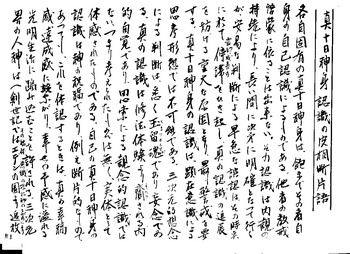 真十日神身認識の皮相断片語.jpg