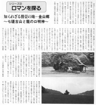 知られざる勝景の地 金山郷.jpg