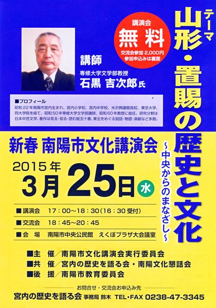 石黒吉次郎講演会.jpg