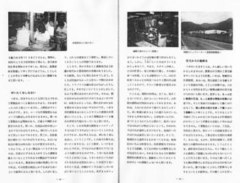 石黒龍一郎さん発言2名称未設定-4.jpg