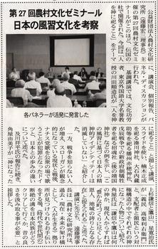 第27回農村文化ゼミナール米沢日報.jpg