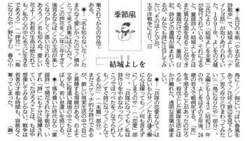 結城よしを(季節風).jpg