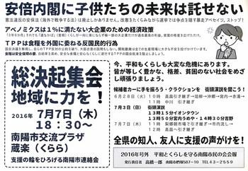 総決起集会チラシ.jpg