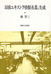 羽前エキストラ格製糸業の生成.jpg