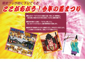 菊まつり宣伝チラシ ラスタライズ [更新済み].png