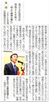 菊地和博先生290122.jpg