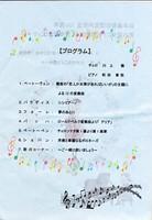 記念コンサートプログラム.jpg