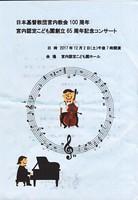 記念コンサートプログラム表.jpg