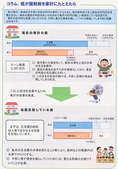 財務省資料1.jpg