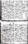 越国武鑑記より.jpg