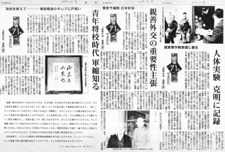 遠藤三郎(毎日新聞)裏.jpg