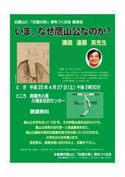 遠藤英講演会「伝国の辞」碑をつくる会.jpg