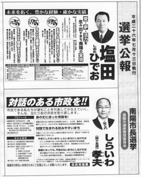 選挙公報 市長選26年.jpg