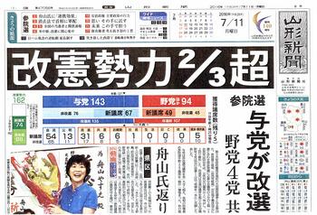 選挙結果280711.jpg