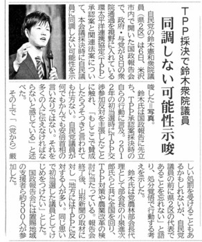 鈴木憲和議員 TPP281107.jpg