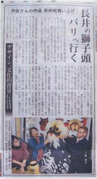 長井の獅子頭パリへ行く 新聞.jpg